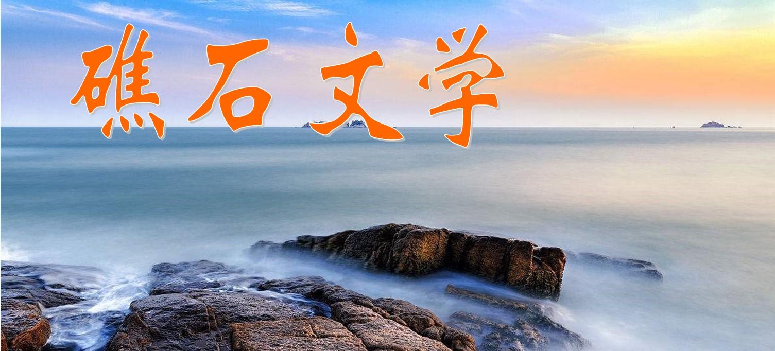 礁石澳门网上博彩娱乐平台