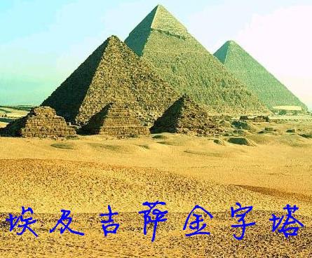 『逝水流年*散文』埃及吉萨金字塔 ——古代东方四大奇迹之一