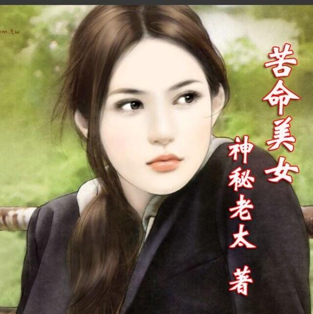 【墨香】苦命美女小说