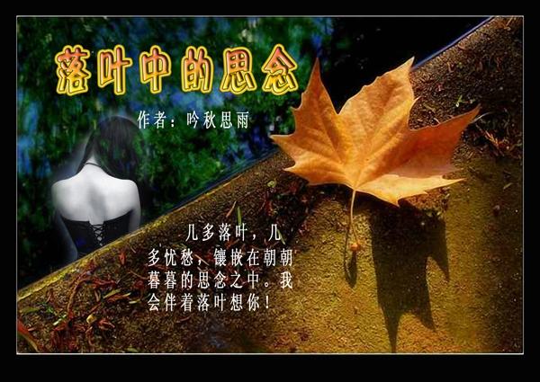 【原创】沁园春 落叶中思念 (93) - 东方弘业 - 东方弘业的博客,欢迎你
