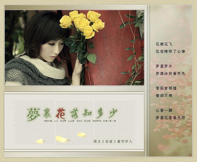 5151,梦里花落你知多少?(原创) - 春风化雨 - 诗人-春风化雨的博客