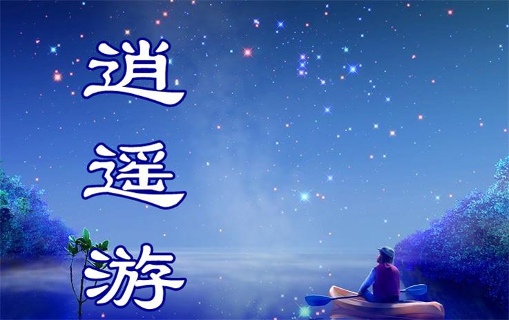 原创:大斌哥生活随笔《逍遥游》 - 大彬哥 - 姚常平的博客