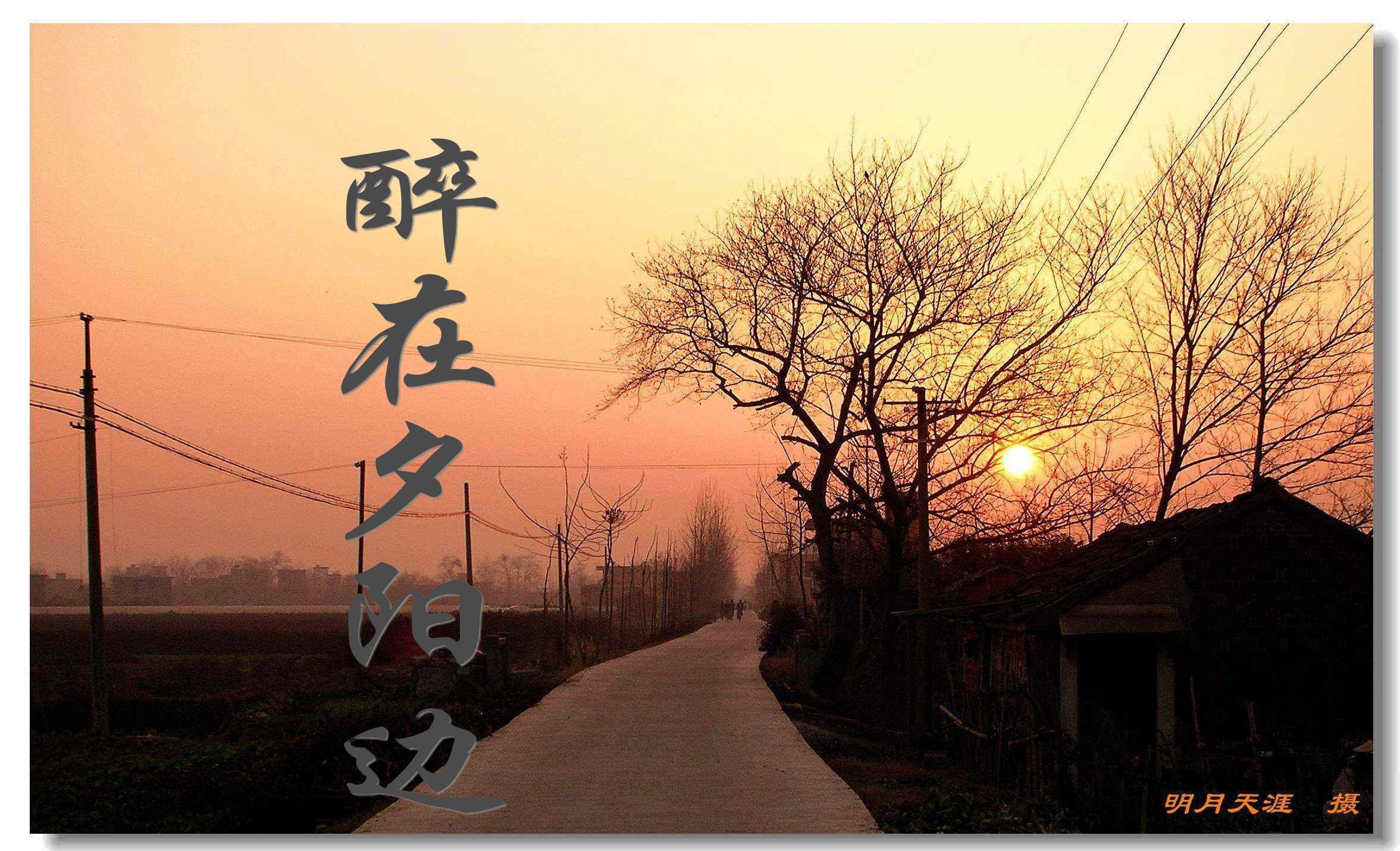 【原創】七律·苦旅斜陽3 - 苦旅斜陽 - 苦旅斜陽