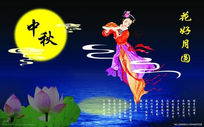 藏头诗.中秋快乐(外九首)-蓝色梦中雨-江山古韵