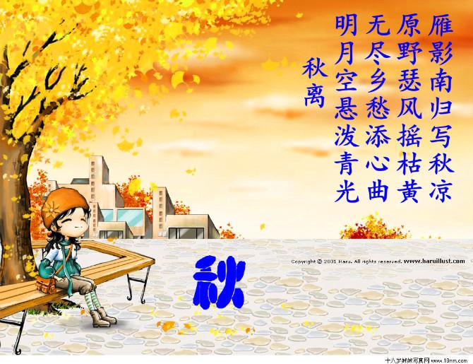 秋天的诗_关于秋天的诗歌朗诵稿-请以秋天的赞歌为题的诗歌朗诵会写一段 ...