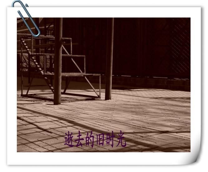 『逝水流年*散文』逝去的旧时光 江山文学网