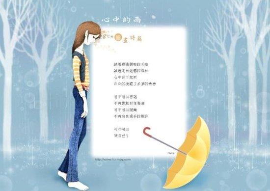 手绘简单情侣打伞