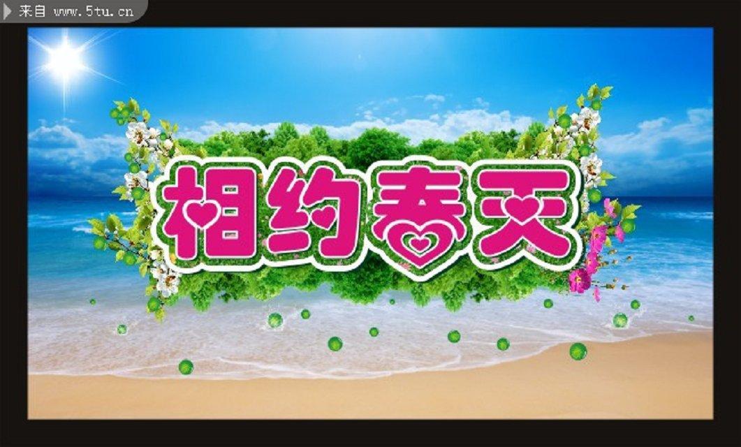 【荷塘】相约春天(散文)