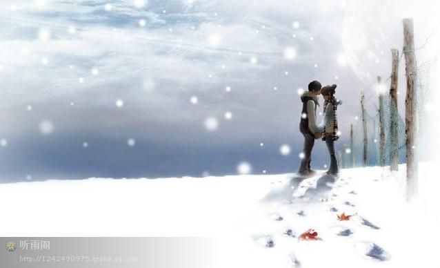 一直很喜欢冬日里的雪,就像喜欢夏日里的太阳伞和裙装一样,对雪一直有一种偏爱,一种特殊的情怀。也许是因为那一尘不染的圣洁的颜色,也许是因为雪花飘飞时浪漫的舞姿,也许是因为雪是童话故事中唯美的主角,总带给人无限遐想。有人说特别喜欢一个人或者一件东西,往往是和他们有着前世未了的缘分,所以今生还会特别的想亲近。或许,前世我也是一片雪花,无意间坠入凡尘,于是红尘中历劫,陷入寂寞轮回,所以今生我才会对雪情有独钟,念念不忘。    喜欢一个人在漫天飞舞的雪中行走,不时伸开双臂,仰起脸拥抱着这瑶池仙子,欢迎她远道而来妆