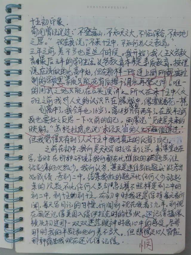 会计实周记范文_帮忙写三篇原创日语周记,用四级的一下的语法.