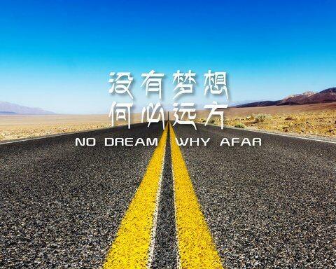 追逐梦想壁纸-有谁能够知道答案再去创造图片