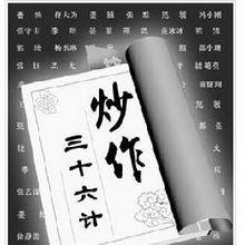 【荷塘】炒 作(小小说)