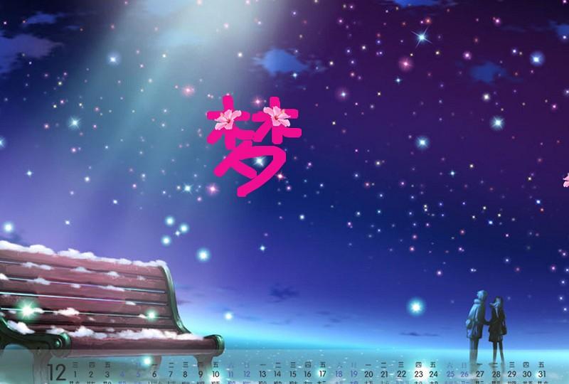 【原创】睡在自己的梦里 - 秋月 - 秋月的快乐家园