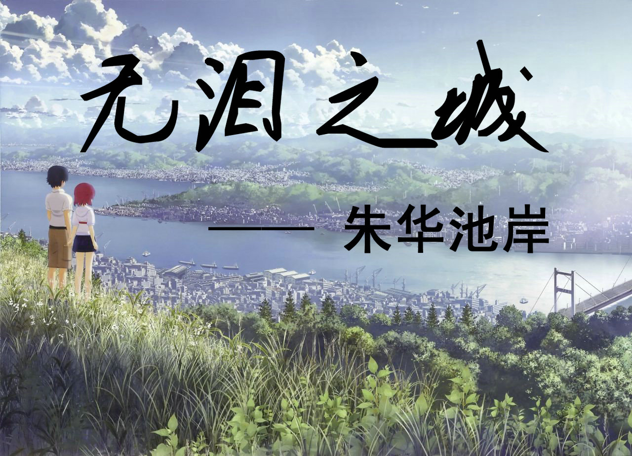 流动托起中国梦