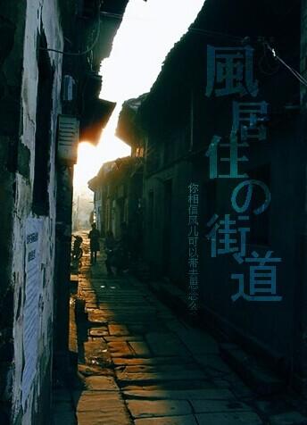 【流年】风居住的街道(选择征文·短篇小说)