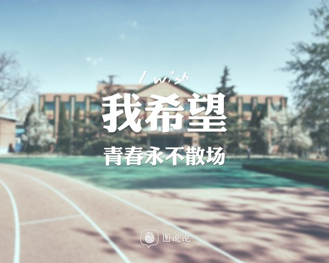【江南】致青春(小说)