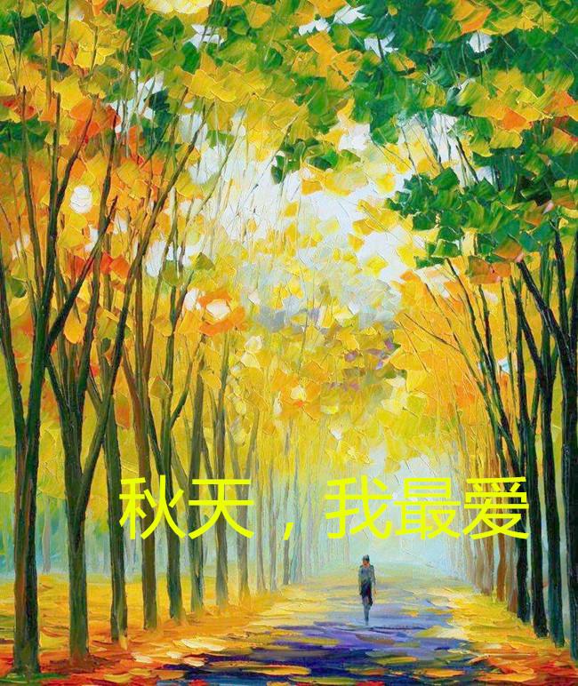 【八一】秋天,我最爱(外四首·家园)