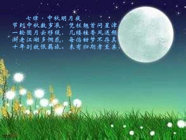 【八一】七律·中秋明月夜(古韵外三首·家园)