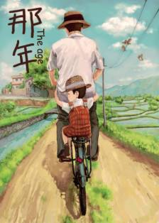 【暗香·人生百态】父亲(散文)