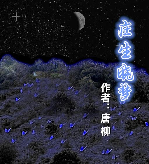 【菊韵】庄生晓梦(小说)