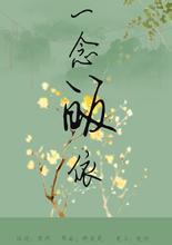 【江南】皈依◆重生小说