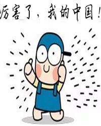 【看点】老俩口十颂新中国(唱词)