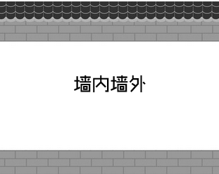 【华文】墙内墙外(小说) ——被操控的命运