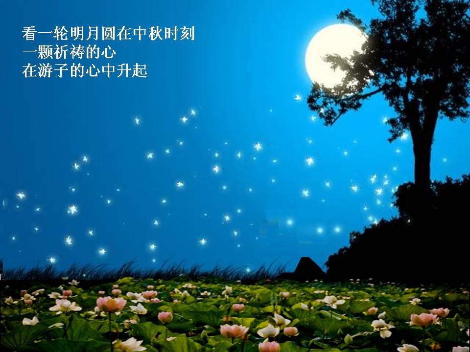 晚云消散,夕阳的余晖收起了最后一抹斑斓的光焰,你,中秋的圆月,犹如灿烂夺目的圆盘,漫过清寂黑夜的边缘,从遥远的梦中走来。    你着一身洁白的曳地长裙,带着银铃般环佩的声响,轻轻地伫立在广寒宫深幽寂寞的廊檐下,伴着离歌轻舒飘逸的广袖,映衬着一叶知秋的夜晚,带着孤独和忧郁,不时地向人间俯瞰遥望。    我站在高高的楼台上,依偎在庭院的栏杆边,对你深情凝望。你丰满圆润的身姿,光华四溢,彷如刚刚出浴的美人,射出醉人的清辉,盈盈清澈纤尘不染;端庄柔美的容貌,冰洁娴静,透出你那俊美冷幽的面庞。仿佛你是从一轮