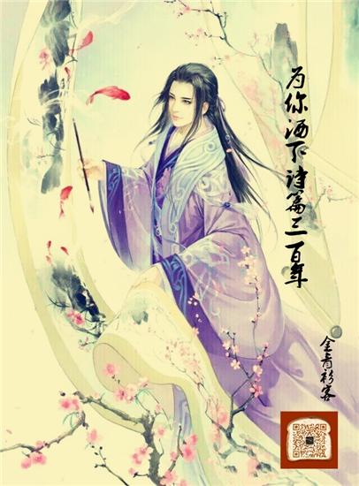 【百味•春之韵】为你洒下诗篇三百年(诗歌)