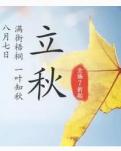 """【荷塘""""秋之韵""""征文】秋季六节气咏叹(古韵)"""