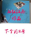 【丹枫】下个月8号(微型小说)