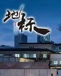 【古韵今弹】临江仙•南京十大文化地标(古诗词)