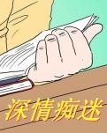 【荷塘】深情痴迷(微小说)