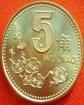 【丁香•那年丁香】硬币(小说)