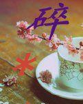 """【江山人赏江山文】用爱缝补生活的""""碎""""片(柳岸)"""