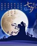 【清韵】七夕只是一个神话(外一首)