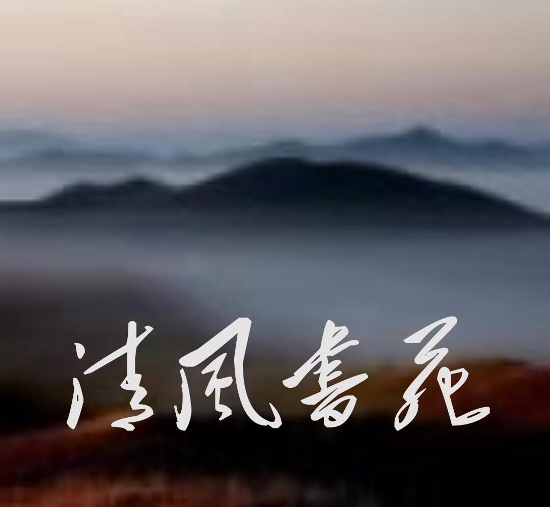 【清风】心生抑郁的抑郁(随笔)