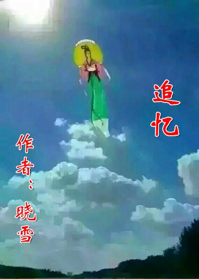 【柳岸】追忆(组诗)