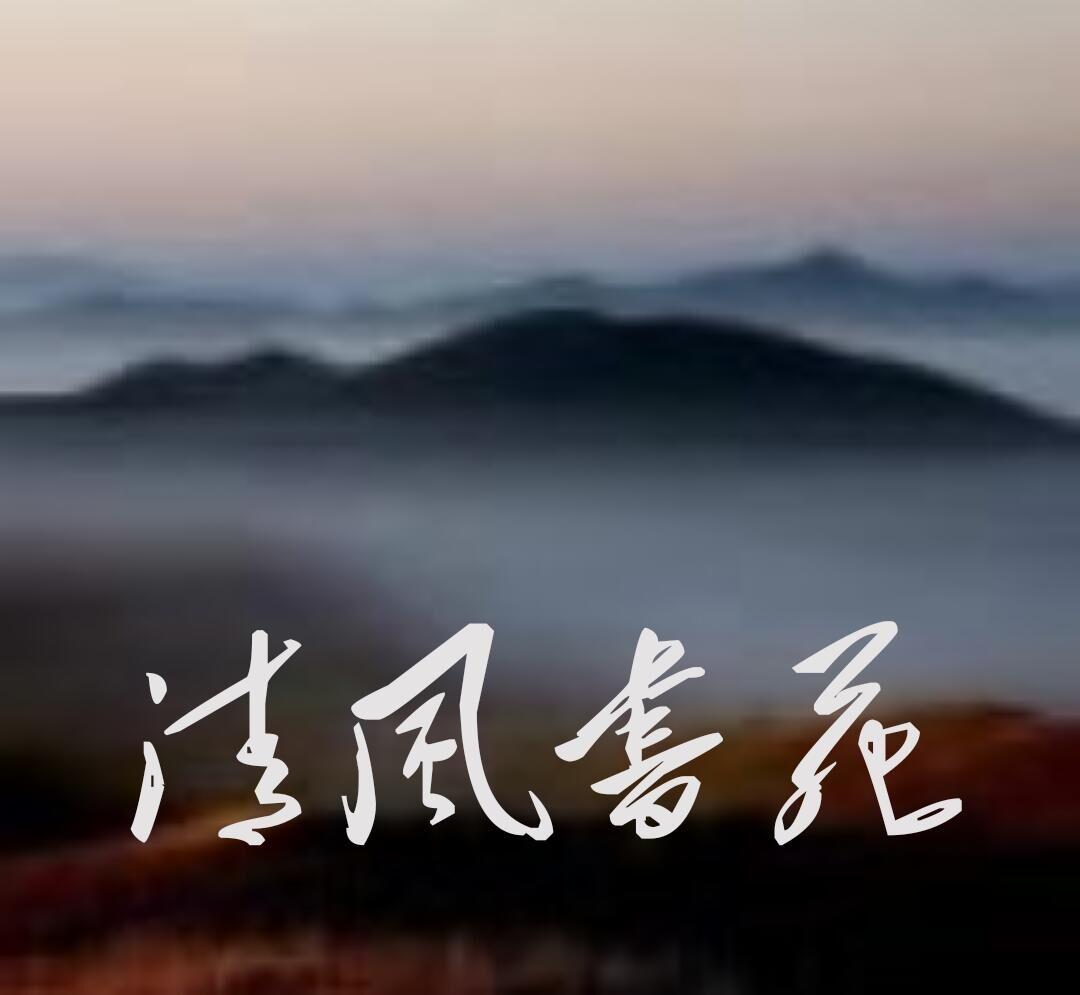 【清风】七绝  竹海中人(古韵外八首)