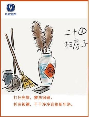 【流云】腊月二十四扫房子(散文)