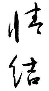 【天涯】情结(小说)