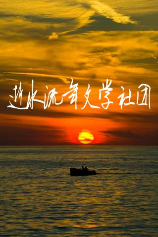 【流年】无岸之河(散文)