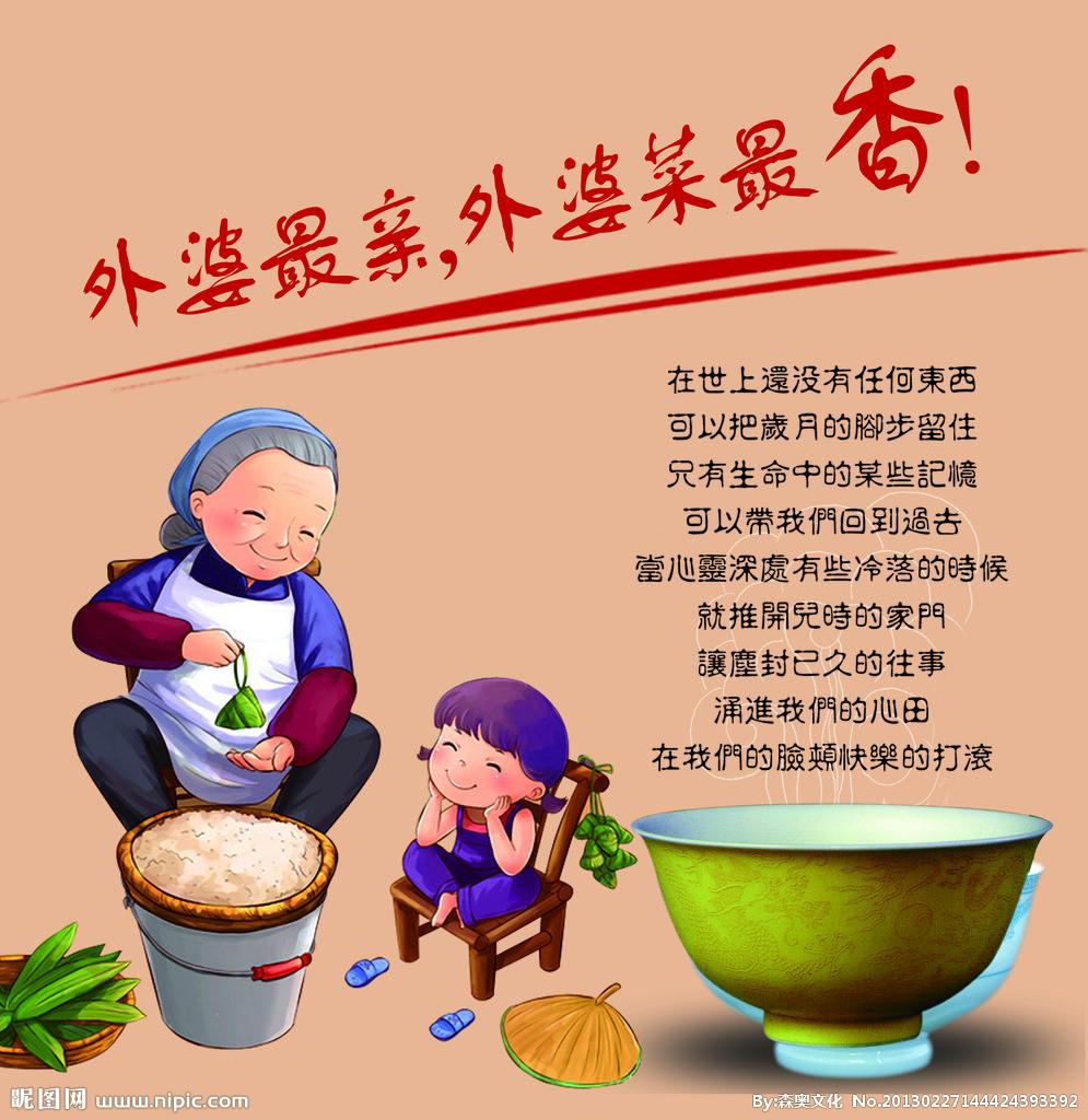 母亲偷偷告诫我们说,外婆来了,不要让她看出我们家粮食不够吃啊,免得图片