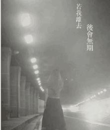 【轻舞】若我离去(小说)