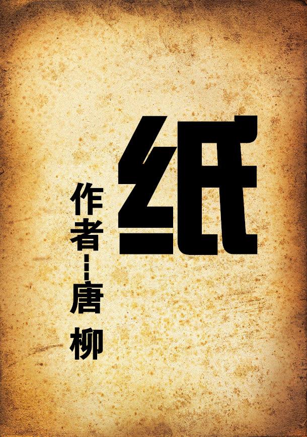 【菊韵】纸(散文诗)