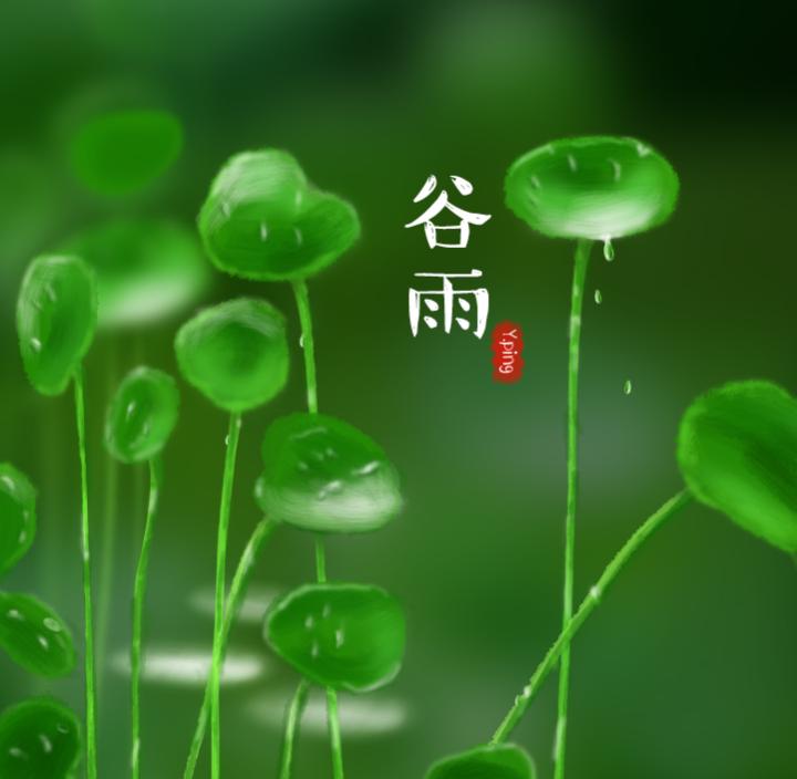 【八一】风入松·谷雨(古韵外三阕·家园)