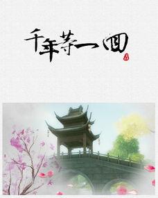 5232,千年千年等一回(原创) - 春风化雨 - 诗人-春风化雨的博客