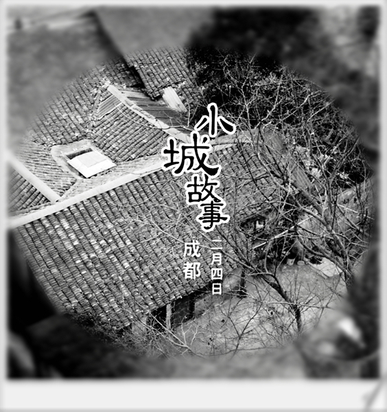 【丁香•守望花开】小城在飞翔(散文)