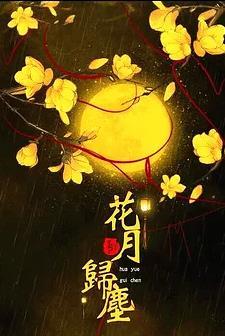 【流年·那年花开月正圆】那年花开月正圆(征文·组诗)