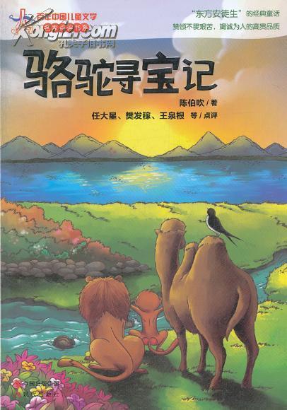 【八一•恩】《骆驼寻宝记》给我们的写作启迪(赏析)